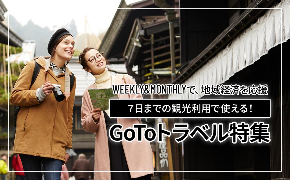 「GoToトラベルキャンペーン特集」を公開しました!